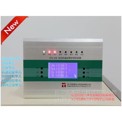 厂家直销水力发电机保护器/发电保护装置 GTG -842发电机保护测控装置