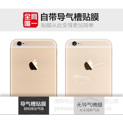 iphone6 plus 全能手机背贴 自带导气槽 网格后贴 苹果手机后贴