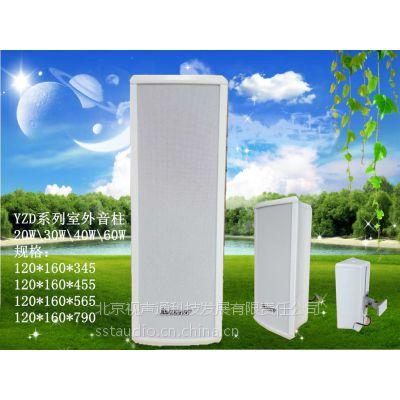 BSST室外音柱价格,会议室音响音箱的十大品牌YZD-560电话010-62472597