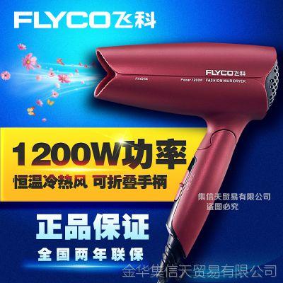 飞科电吹风FH6256 吹风机冷热风折叠吹风筒1200W专柜正品批发