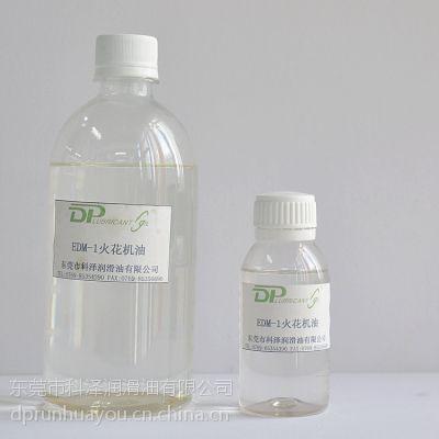 供应EDM-1高级火花机油 放电加工专用油 电火花液
