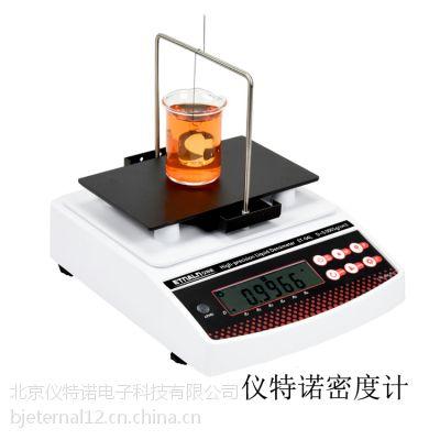 精密液体密度计/一家连续5年无客户质量投诉的电子液体密度计