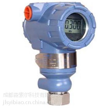 成都森索尔SSY-550系列压力变送器生产厂家脱硫脱硝专用压力变送器