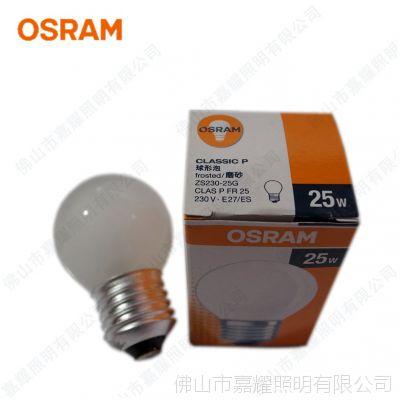 供应欧司朗 25W球泡 透明/磨砂 E14/E27 OSRAM普泡