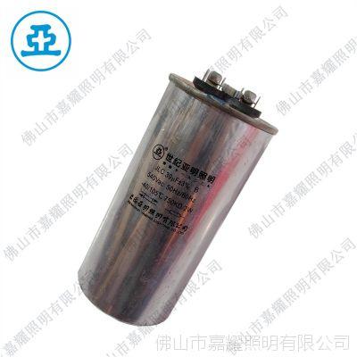 上海亚明启动电容 亚字39UF/540V/105℃启动电容 1500W启动电容