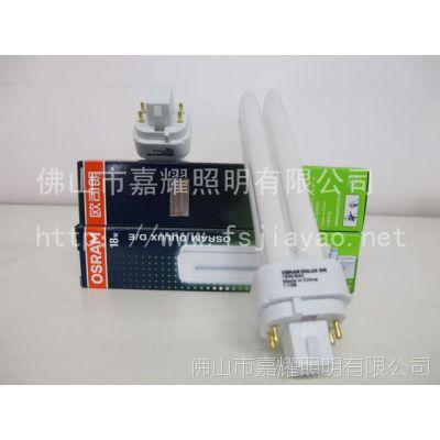 供应欧司朗 DULUX D/E 10W双U紧凑插拨管 OSRAM