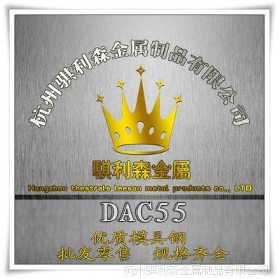 特约经销 日本日立DAC55模具钢 杭州***DAC55模具钢 质量可靠