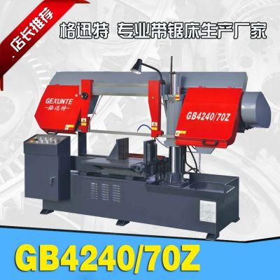 格迅特GB4240/70Z双柱式液压半自动带锯床价格 带锯床配件