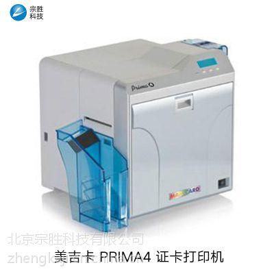 美吉卡prima4卡片打印机人像卡制卡打印机