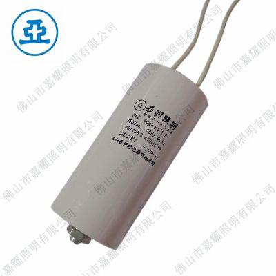 上海亚明电容 亚字50UF/250V/105°C补偿电容 电解电容