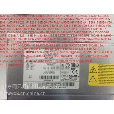 S26113-E568-V70-01 CPB09-043A 富士通 西门子 服务器电源亚博app下载官网直营