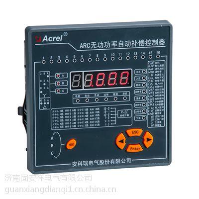 无功补偿AC220V安科瑞ARC功率因数自动补偿控制器