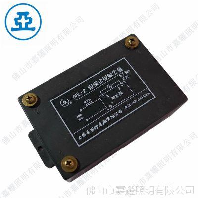 上海亚明触发器 亚字CHL-2触发器 3500W镝触