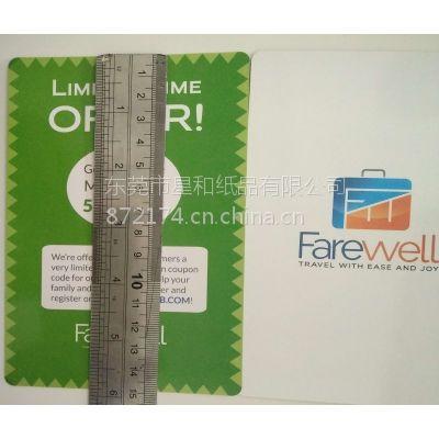 东莞星和供应深圳龙华优质250G铜版纸玩具专用胶印四色印刷订制彩卡