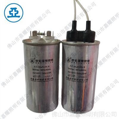 上海亚明启动电容 亚字30UF/540V/105°C防爆电容 1000W美标电容