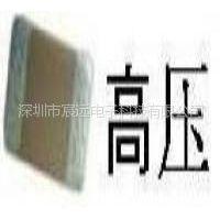供应舞台音响专用1206/NPO/1000V/10P高压贴片电容代替薄膜电容