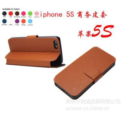 供应新款苹果5S手机保护套 iphone5S防震防摔 支架式 荔枝纹手机皮套