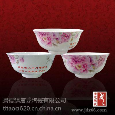 千火陶瓷 老人寿诞陶瓷礼品餐具批发