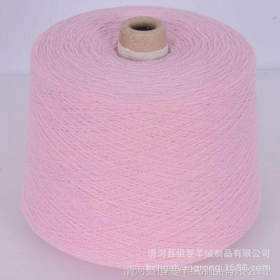 厂家批发山羊绒毛线手编 特价鄂尔多斯纯山羊绒纱线 现货毛纱正品