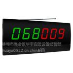 蚌埠无线呼叫系统