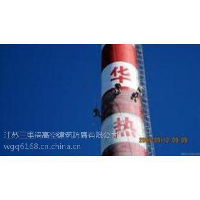 专业烟囱写字、烟囱写字、三里港 烟囱写字公司