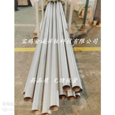 供应高品质无缝钛管 70*1