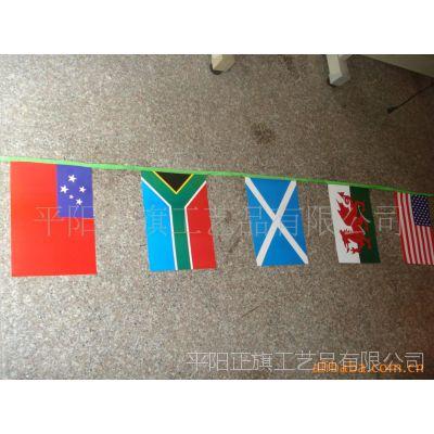 供应三角串旗