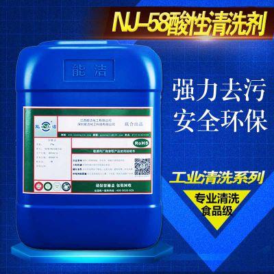 能洁化工 工业清洗剂 金属零部件清洗供应商 诚招代理商 NJ-58酸性清洗剂