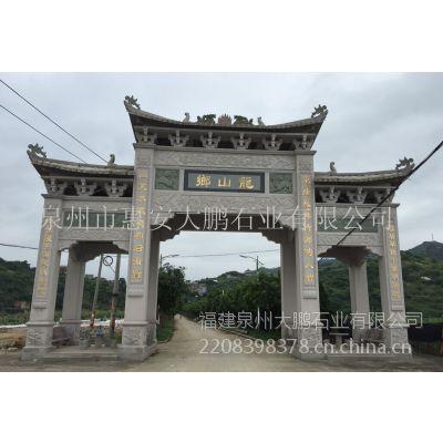 石雕牌坊 寺庙石材山门牌楼 景区大型三门牌坊 惠安雕刻