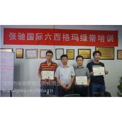浙江、深圳、北京、上海、江苏2016年六西格玛6sigma黑带培训