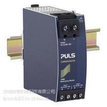 QT20.241 PULS电源模块