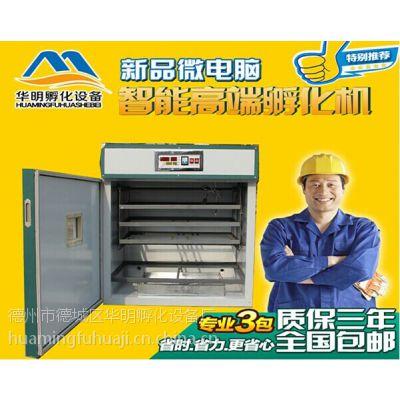 华明品牌352枚小鸡孵化机 全自动自动控温控湿鸽子孵化机