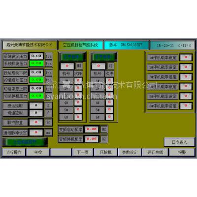 空压机群网系统控制柜/节能改造/节约成本/先博