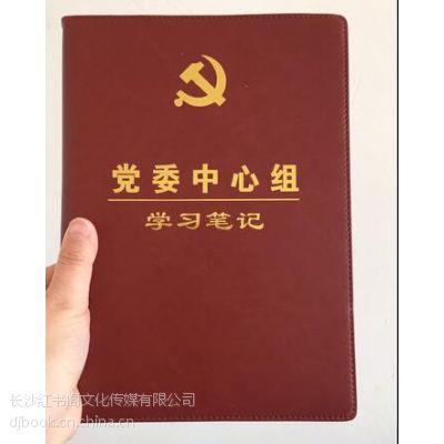党委中心组学习笔记本 最新版 16开皮面精装