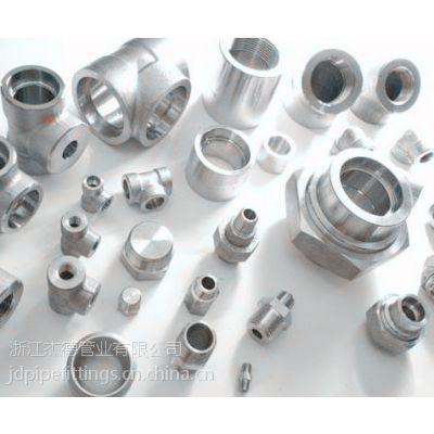 供应|锻制高压管件|不锈钢管件|不锈钢法兰|不锈钢多通管|双相钢管件