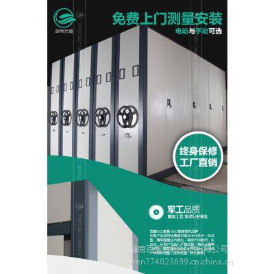 【供应密集架】湖南百盛钢制电动智能密集架档案柜