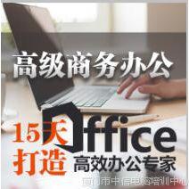 供应高级白领办公室文员就业精英班(Office2010版)