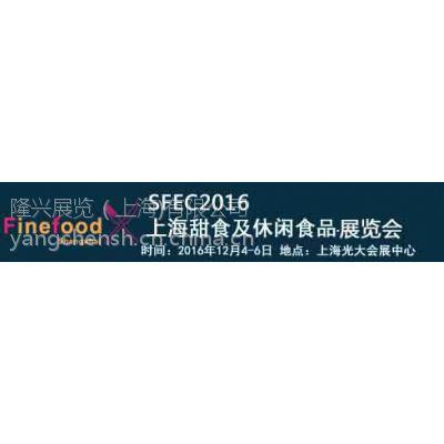 2016上海休闲食品展