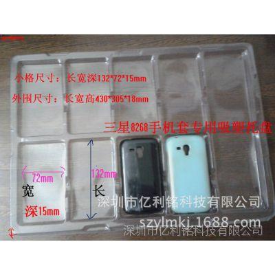 三星5.0寸手机吸塑托盘 边框周转吸塑托盘/PVC透明吸塑盒