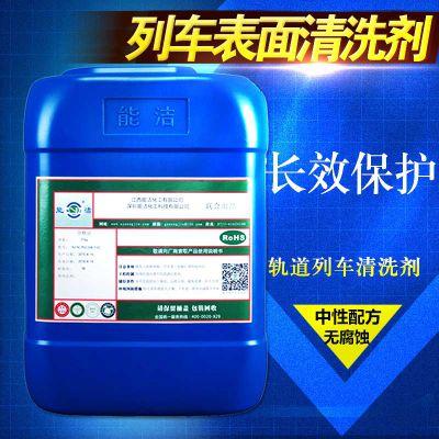 能洁化工 清洗能力强 不损伤车体表面涂层 NJ-720A机车车体清洗剂