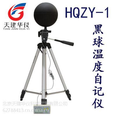 天建华仪HQZY-1黑球温度自记仪黑球温度计