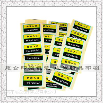 东莞不干胶贴纸、彩色条码标签、东城彩卡印刷