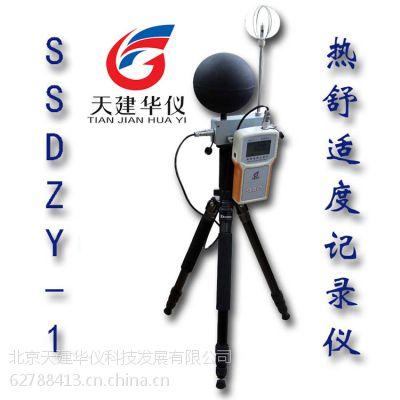 供应天建华仪SSDZY-1热舒适度记录仪