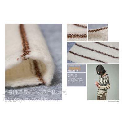 1/4.2Nm 含腈纶、羊毛成分喷毛纱