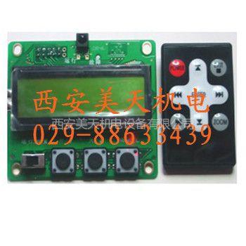 CSDX-H 遥控智能控制器