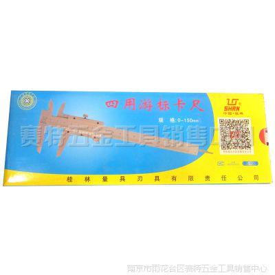 供应 桂林 四用游标卡尺 游标卡尺  0-150mm