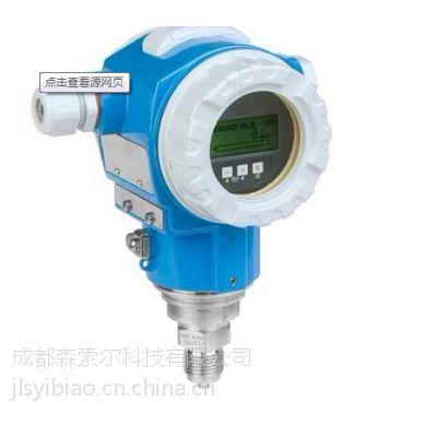 成都森索尔SSY-550压力变送器现货供应高稳定性 抗变频干扰高精度压力变送器