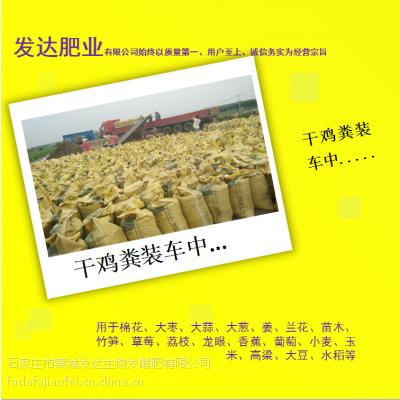 厂家批发河北干鸡粪 自然晾干 石家庄有机肥多少钱一吨