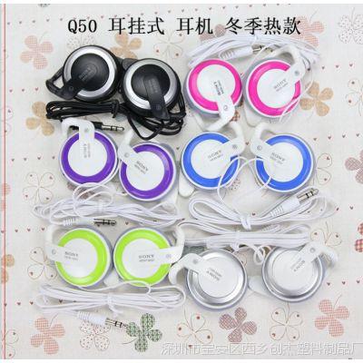 厂家直销 Q50耳机 三星耳机 小米耳机 耳挂式耳机批发 一件代发