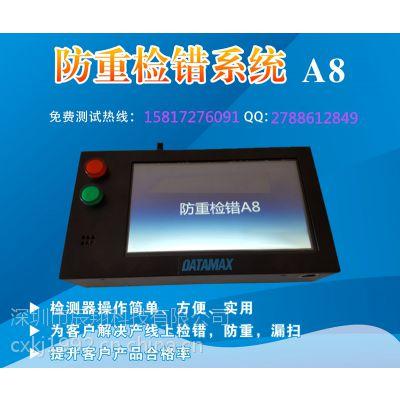 生产线上条码防漏扫 防混装扫描 条码防呆检测器 免费测试